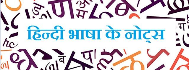 hindi-notes-tet - TET Forum