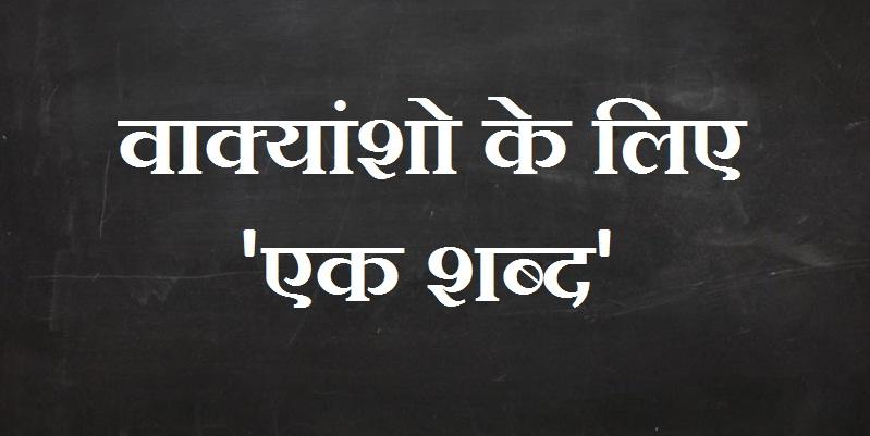 Image result for वाक्यांश के लिए शब्द